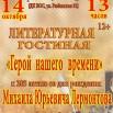 октябрь литературная гостинаяpsd.jpg