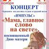 8 марта, день матери 14 часов.jpg