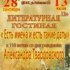 афиша литературная гостиная 0920.jpg