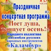 концерт 01102020 каламбур.jpg