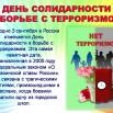 3-sentyabrya-_-den-solidarnosti-v-borbe-s-terrorizmom.jpg
