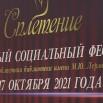 teatralnyiy-festival-spletenie.jpg